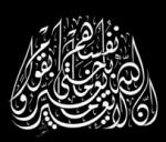 Arabische und ostasiatische Kalligrafie